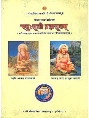 चतु: सूत्रीब्रह्मसूत्रम् Chatuhsutri Brahmasutra with Many Commentaries