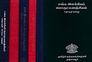 Sangam - Ancient Tamil Literatures (Set of 6 Volumes)