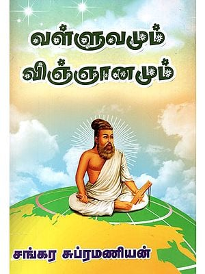 Valluar and Science (Tamil)