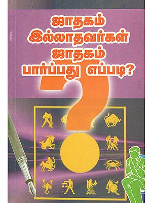 How to Predict without Horoscope (Tamil)