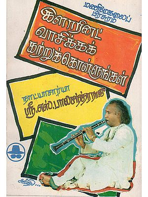 Learn Clarinet (An Old and Rare Book in Tamil)