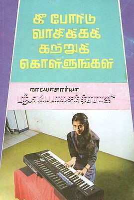 Learn to Play Keyboard (Tamil)