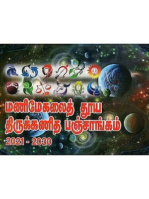 Manimekalai Sacred Ganith Panchang From 2021 Plava to 2030 Sadarana (Tamil)