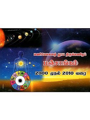 Manimekalai Sacred Ganith Panchang From 2000 Vikrama to 2010 Virodhi (Tamil)