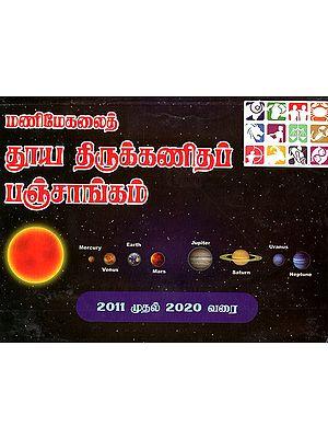Manimekalai Sacred Ganith Panchang From 2010 Vikruthi to 2020 Sarvari (Tamil)