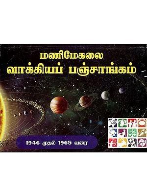 Manimekalai Vakya Panchang From 1946 to 1965 (Tamil)