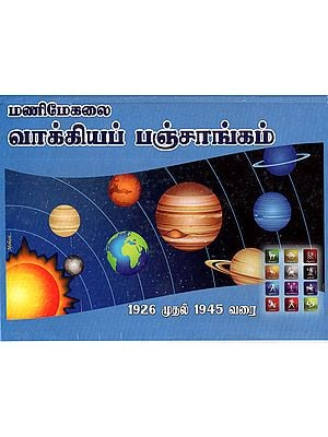 Manimekalai Vakya Panchang From 1986 to 2000 (Tamil)