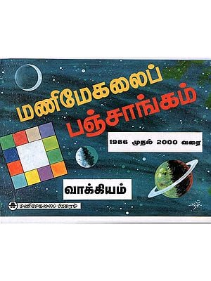 Manimekalai Vakya Panchang From 1986 to 2000 (Tamil)