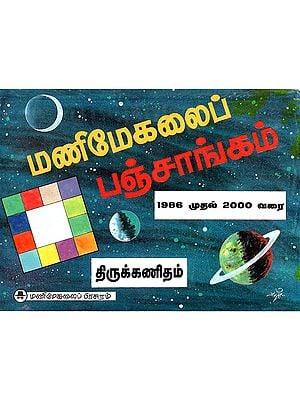 Manimekalai Sacred Ganith Panchang From Akshaya 1986 to Pramathi 2000 (Tamil)