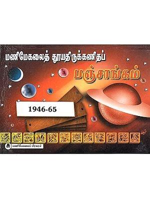 Manimekalai Sacred Ganith Panchang From Vya 1946 to Viswasa 1965 (Tamil)