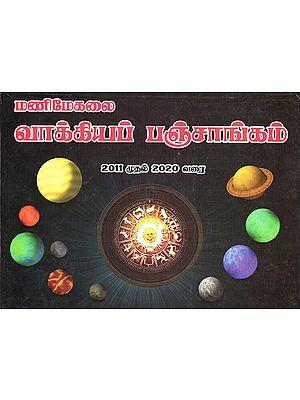 Manimekalai Vakya Panchang From 2010 Vikruthi to 2020 Sarvari (Tamil)