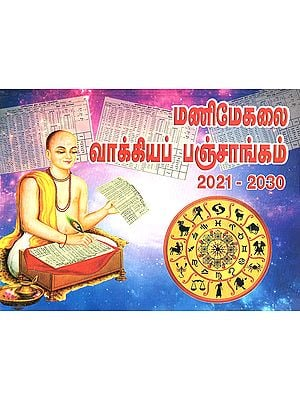 Manimekalai Vakya Panchang From 2021 Plava to 2030 Sadarana (Tamil)