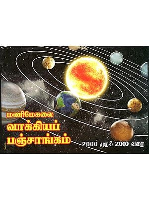 Manimekalai Vakya Panchang From 2000 Vikrama to 2010 Virodhi (Tamil)
