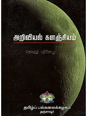 Scientific Book Collection (Volume 17)