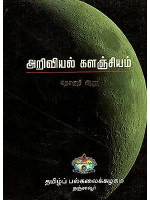 Scientific Book Collection (Volume 6)
