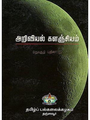 Scientific Book Collection (Volume 16)