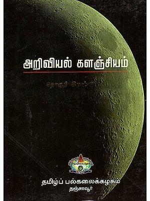Scientific Book Collection in Tamil (Volume 2)