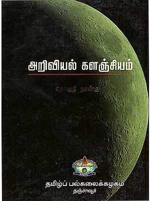Scientific Book Collection in Tamil (Volume 4)