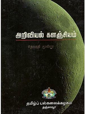 Scientific Book Collection in Tamil (Volume 3)