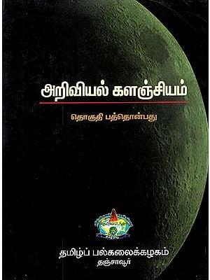 Scientific Book Collection in Tamil (Volume 19)