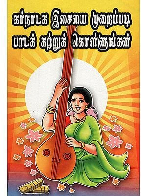 Properly Learning Carnatic Music (Tamil)