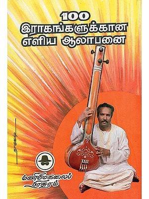 Raga Alapana for 100 Ragas (Tamil)