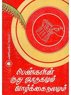 Horoscope and Life Prediction Based on Maturity for Girls (An Old and Rare Book in Tamil)