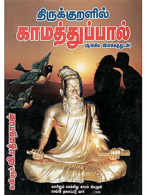 Love Analysis in Thirukkural with English Explanation (Tamil)
