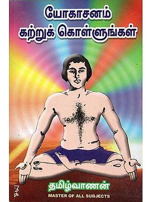 Learn Yoga (Tamil)