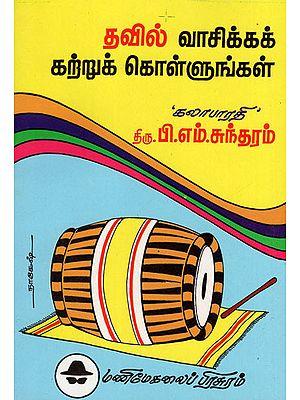 Learn Thavil (Tamil)