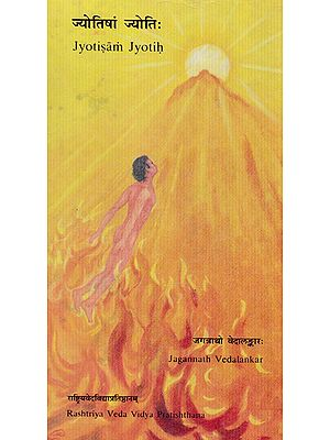 ज्योतिषांज्योति: - Jyotisam Jyotih