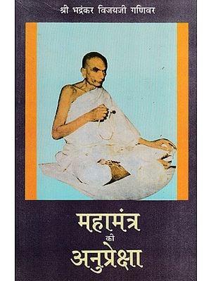 महामंत्रकीअनुप्रेक्षा - A Request of Mahamantra