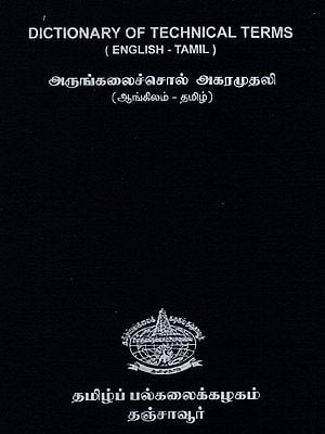 Dictionary of Technical Terms (English - Tamil)