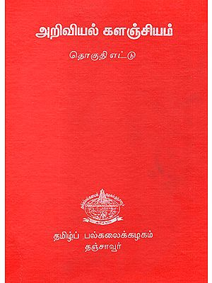 Scientific Book Collection in Tamil (Volume 8)