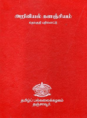 Scientific Book Collection in Tamil (Volume 18)