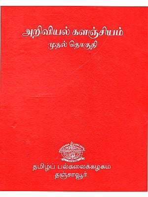 Scientific Book Collection in Tamil (Volume 1)