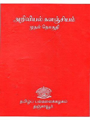 Scientific Book Collection in Tamil (Volume 1)