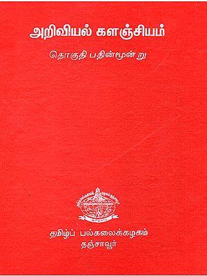 Scientific Book Collection in Tamil (Volume 13)