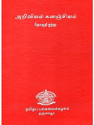 Scientific Book Collection in Tamil (Volume 5)