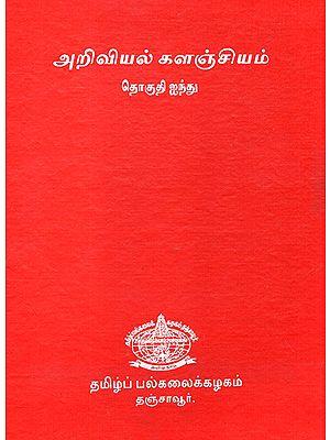 Scientific Book Collection in Tamil (Volume 5)