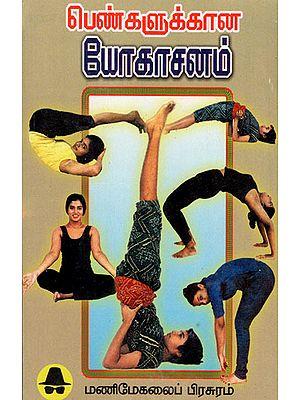 Yoga for Women (Tamil)