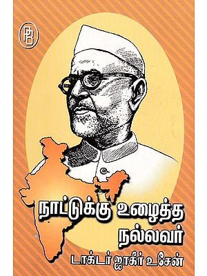 Dr. Zakir Hussain Who Worked For The Country's Welfare (Tamil)