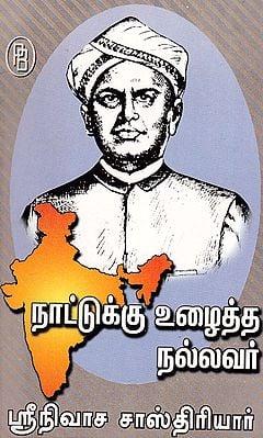 Srinivasa Sastriyar Who Worked For The Country's Welfare (Tamil)