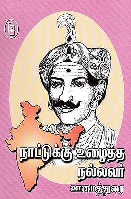 Oomai Durai Brother of Veerapandiya Kattabomman (Tamil)