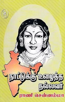 Rani Chennamma Queen of Keladi Kingdom in Karnataka (Tamil)