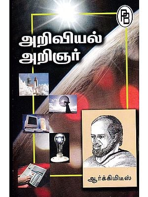 Famous Scientist Archimedes (Tamil)