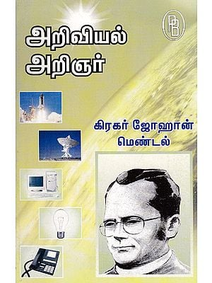 Scientist Gregor Johan Mandel Founder of Science of Genetics (Tamil)