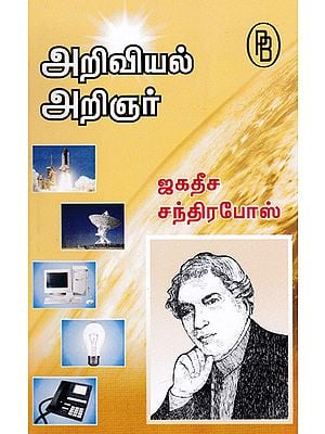 Scientist Jagadish Chandra Bose Early Writer of Science Fiction (Tamil)
