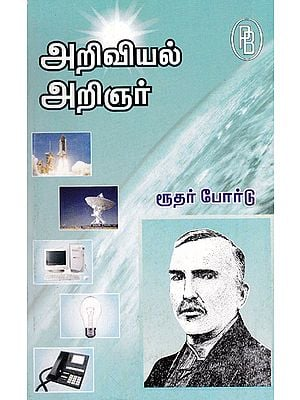 Scientist Ruther Ford (Tamil)