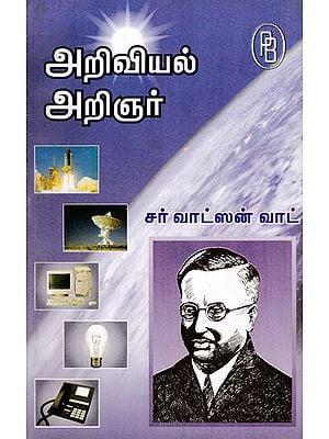 Scientist Sir Watson Watt (Tamil)